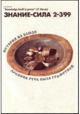 Знание-сила. 1999. № 2-3