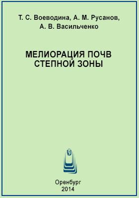 Мелиорация почв степной зоны: учебное пособие