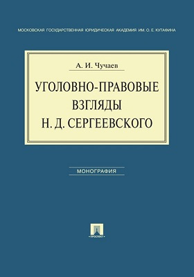 Уголовно-правовые взгляды Н. Д. Сергеевского: монография
