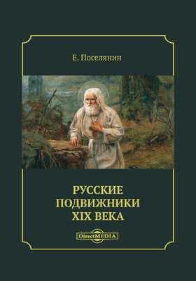 Русские подвижники XIX века: духовно-просветительское издание