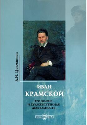 Иван Крамской. Его жизнь и художественная деятельность: художественная литература