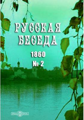 Русская беседа: журнал. 1860. № 2