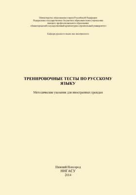 Тренировочные тесты по русскому языку: методические указания