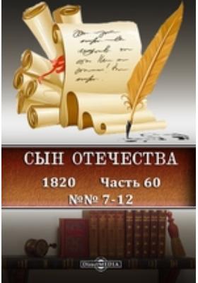 Сын Отечества : 1820: историко-литературный журнал, Ч. 60. № 7-12