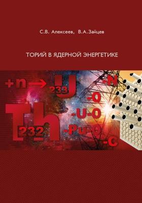 Торий в ядерной энергетике: научное издание