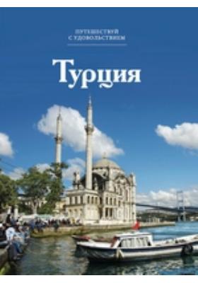 Т. 14. Турция