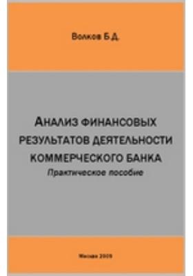 Анализ финансовых результатов деятельности коммерческого банка
