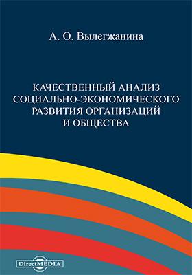 Качественный анализ социально-экономического развития организаций и об...