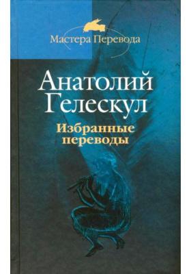 Избранные переводы : Поэтические переводы