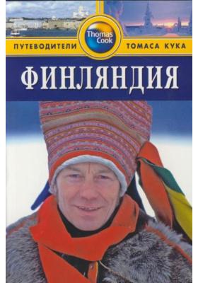 Финляндия = FINLAND : Путеводитель