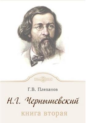 Н. Г. Чернышевский: публицистика. Книга вторая