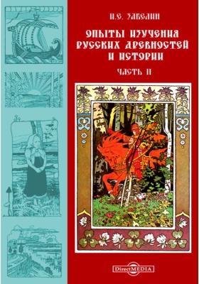 Опыты изучения русских древностей и истории: исследования, описания и критические статьи, Ч. 1