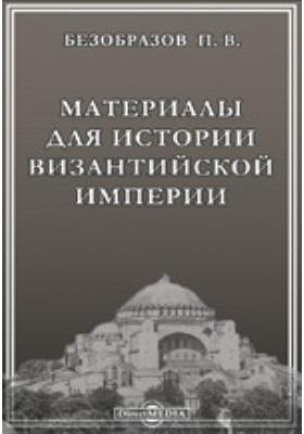 Материалы для истории Византийской империи