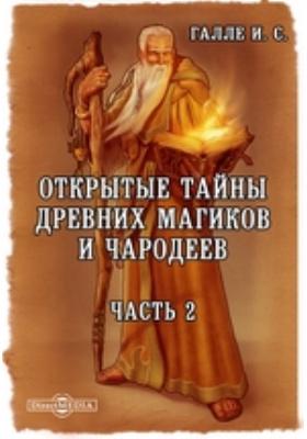 Открытые тайны древних магиков и чародеев : или Волшебные силы натуры, в пользу и увеселение употребленные, Ч. 2