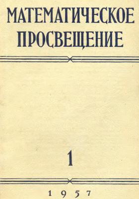 Математическое просвещение : математика, её преподавание, приложения и история: журнал. 1957. Вып. 1