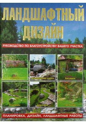Ландшафтный дизайн : Руководство по благоустройству вашего участка