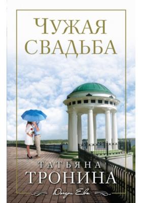 Чужая свадьба : Роман