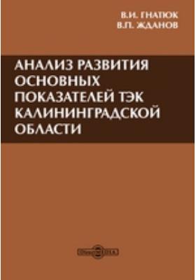 Анализ развития основных показателей ТЭК Калининградской области : сце...