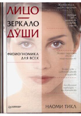 Лицо - зеркало души. Физиогномика для всех