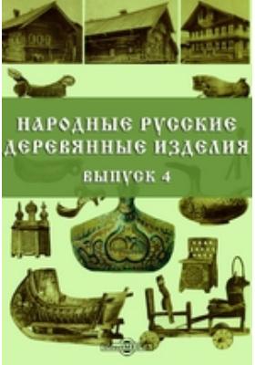 Народные русские деревянные изделия. Вып. 4
