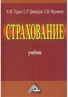 Страхование: учебник