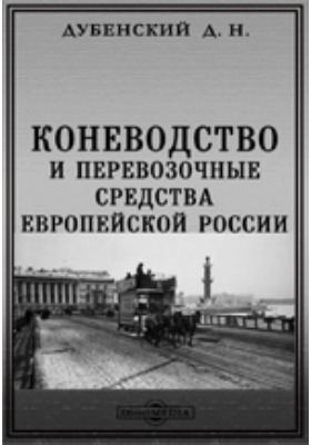 Коневодство и перевозочные средства Европейской России