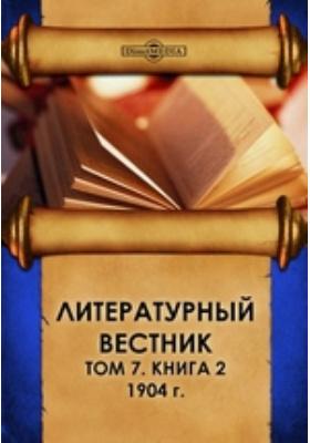 Литературный вестник. г. 1904. Т. 7, Книга 2