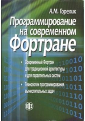 Программирование на современном Фортране: производственно-практическое издание