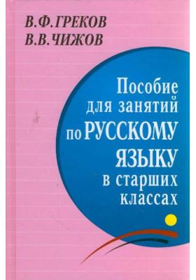 Пособие для занятий по русскому языку в старших классах