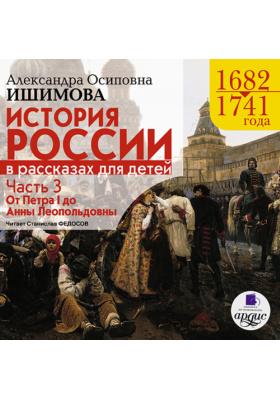 История России в рассказах для детей. Часть 3