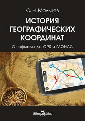 История географических координат: научно-популярное издание