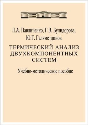 Термический анализ двухкомпонентных систем: учебно-методическое пособие
