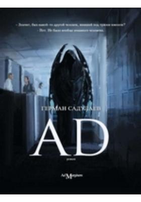 AD: роман