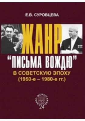 Жанр «письма вождю» в советскую эпоху (1950-е - 1980-е гг.)