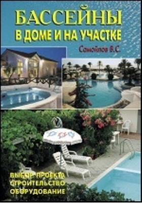 Бассейны в доме и на участке: практическое пособие