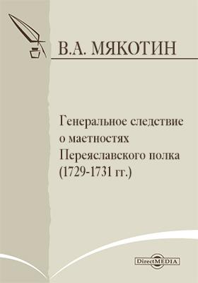Генеральное следствие о маетностях Переяславского полка (1729-1731 г.)