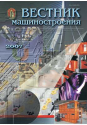Вестник машиностроения. 2007. № 1-12