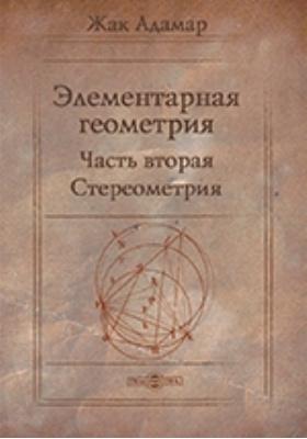 Элементарная геометрия: пособие, Ч. 2. Стереометрия
