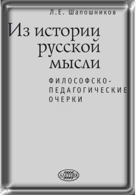 Из истории русской мысли. Философско-педагогические очерки