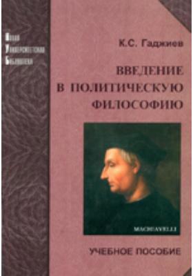 Введение в политическую философию: учебное пособие