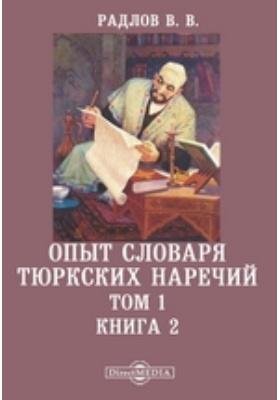 Опыт словаря тюркских наречий. Т. 1, Книга 2