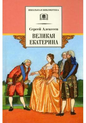 Великая Екатерина : Рассказы о русской императрице Екатерине II