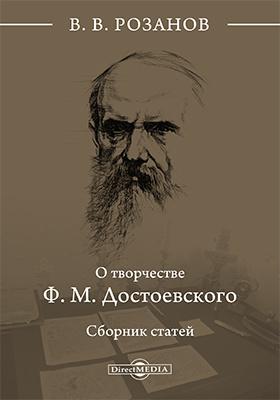 О творчестве Ф. М. Достоевского: сборник статей