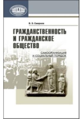 Гражданственность и гражданское общество: самоорганизация и социальный порядок: монография
