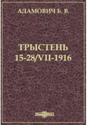 Трыстень. 15-28/VII-1916