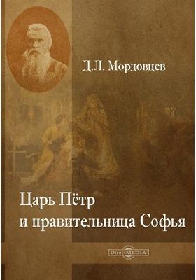Царь Петр и правительница Софья: художественная литература