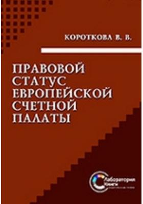 Правовой статус Европейской счетной палаты