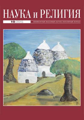 Наука и Религия: ежемесячный массовый научно-популярный журнал. 2015. № 10