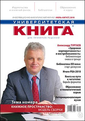 Университетская книга: журнал. 2018. № 6. Июль-август