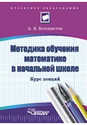 Методика обучения математике в начальной школе : курс лекций: учебное пособие